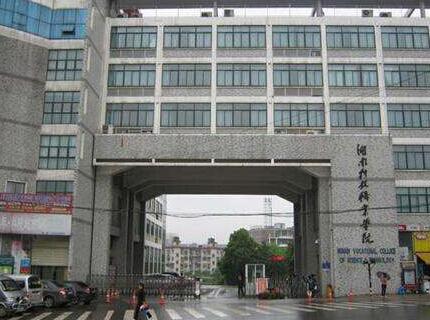 湖南科技职业学院继续教育学院---新生咨询入口