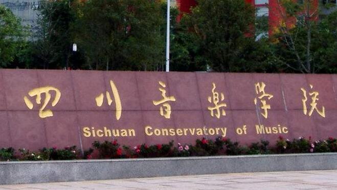 四川音乐学院继续教育学院远程教育报名