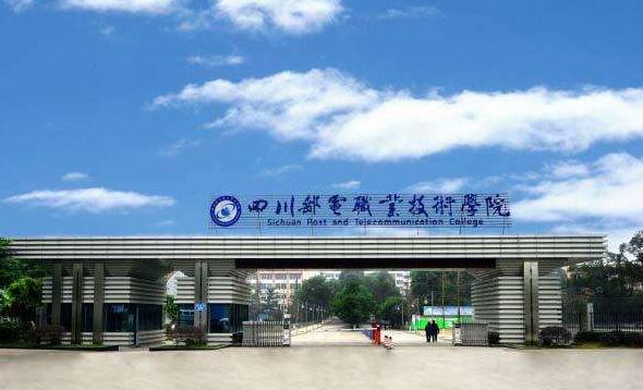 四川邮电职业技术学院继续教育学院--新生快速报名通道