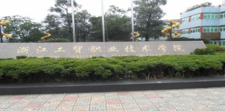 浙江工贸职业技术学院继续教育学院2020年最新招生专业