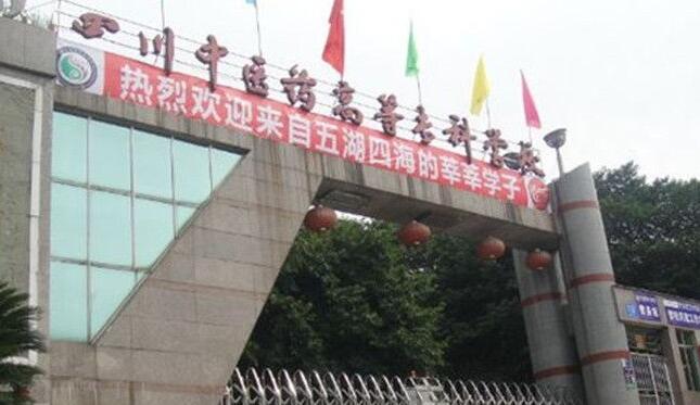 四川中医药高等专科学校继续教育学院--远程网络教育学历