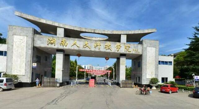湖南人文科技学院继续教育学院--函授文凭报名需知
