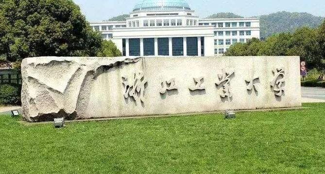 浙江工业大学继续教育学院2020年最新招生专业