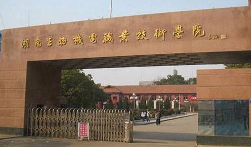 湖南生物机电职业技术学院继续教育学院2020年报名须知