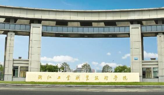 浙江工业职业技术学院继续教育学院--新生快速报名通道
