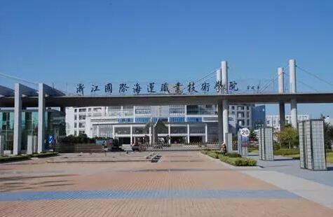 浙江国际海运职业技术学院继续教育学院2020年最新招生专业