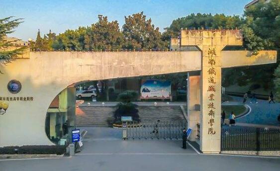 湖南铁道职业技术学院继续教育学院2020年报名须知