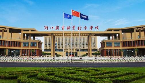 浙江机电职业技术学院继续教育学院招生信息公示2020年