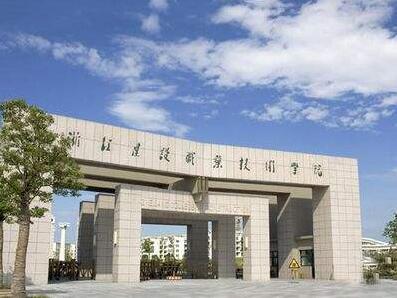 浙江建设职业技术学院继续教育学院招生公示【最新】
