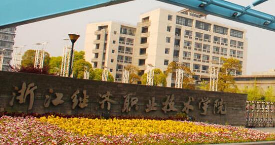浙江经济职业技术学院继续教育学院招生公示【最新】