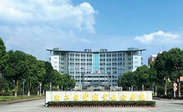 浙江经贸职业技术学院继续教育学院2020年最新招生专业