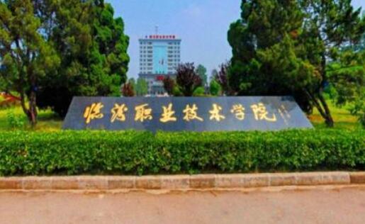 临汾职业技术学院继续教育学院远程教育报名
