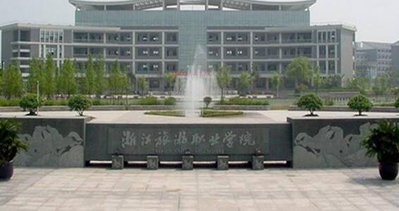 浙江旅游职业学院继续教育学院2020年最新招生专业