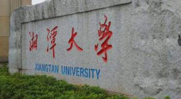 湘潭大学继续教育学院---新生咨询入口