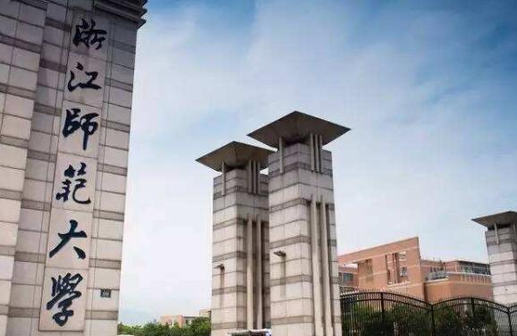 浙江师范大学继续教育学院招生信息公示2020年