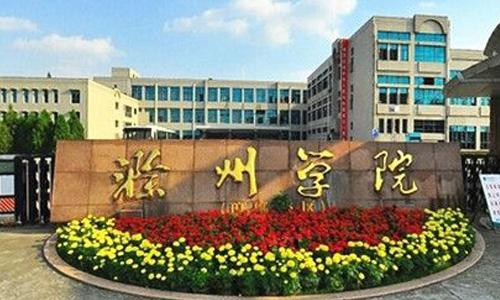 滁州学院继续教育学院2020年招生专业