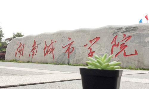 湖南城市学院继续教育学院成人高考【报名入口】