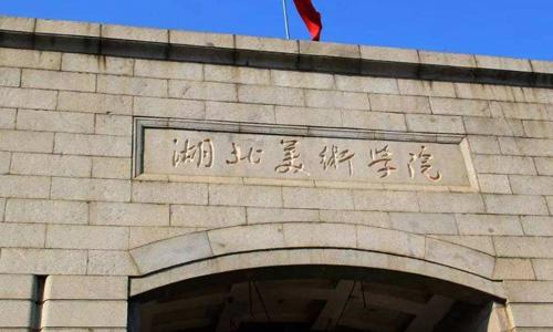 湖北美术学院继续教育学院招生公告【新】
