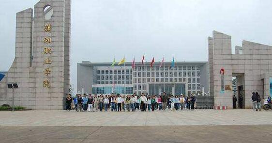 潇湘职业学院继续教育学院---新生咨询入口