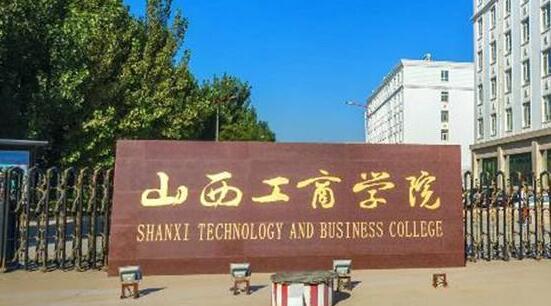 山西工商学院继续教育学院--新生快速报名通道