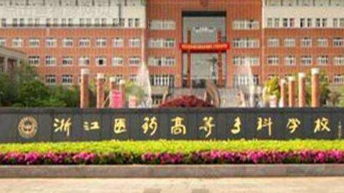 浙江医学高等专科学校继续教育学院招生信息公示2020年