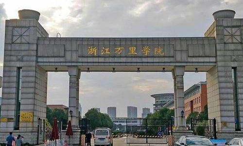 浙江万里学院继续教育学院2020招生简章
