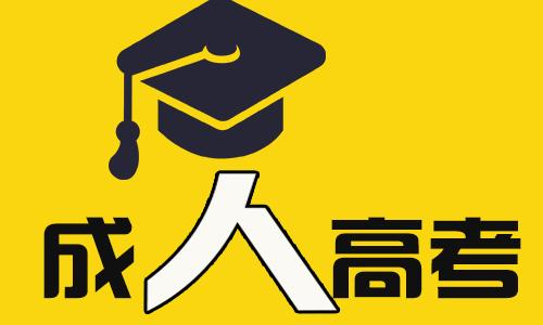江苏大学继续教育学院函授大专升本科
