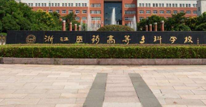 浙江医药高等专科学校继续教育学院招生信息公示2020年