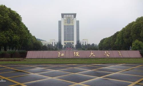 江汉大学继续教育学院【含2020年报名流程】
