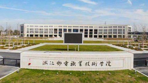 浙江邮电职业技术学院继续教育学院2020年最新招生专业