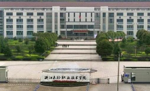 浙江长征职业技术学院继续教育学院招生公示【最新】