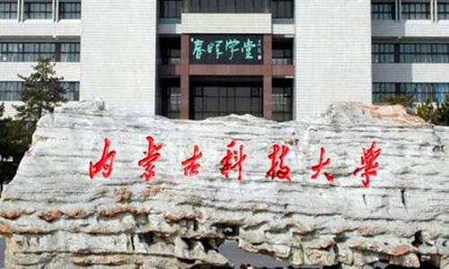 内蒙古科技大学继续教育湖人jrs直播招生公告【新】