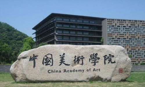 中国美术学院继续教育学院【咨询入口】