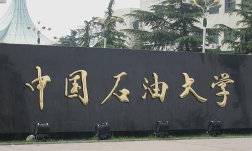 中国石油大学继续教育湖人jrs直播函授大专升本科