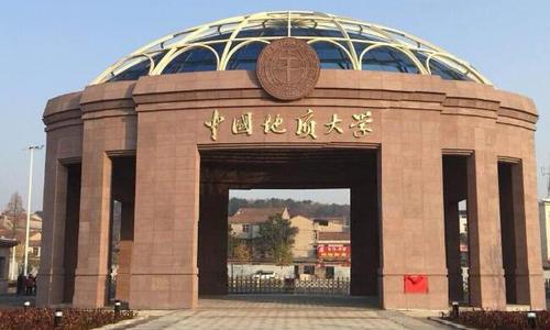 中国地质大学继续教育学院【含2020年报名流程】