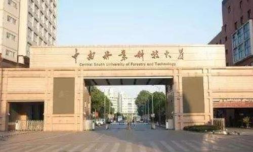 中南林业科技大学继续教育学院【含专业】