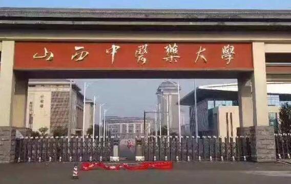 山西中医药大学继续教育学院远程教育报名