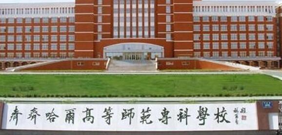 齐齐哈尔高等师范专科学校湖人jrs直播网上报名系统【最新】